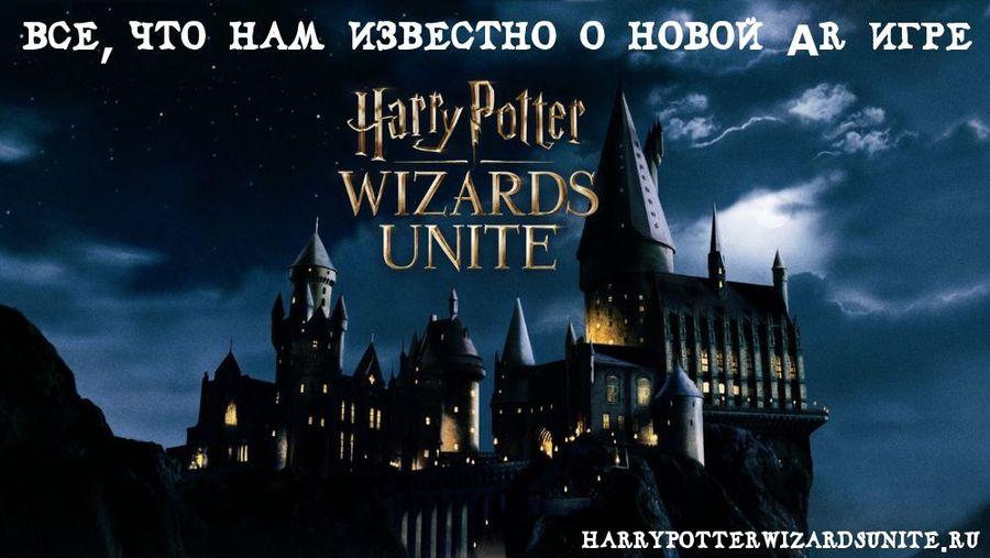 Harry Potter: Wizards Unite: все, что нам известно о новой AR игре
