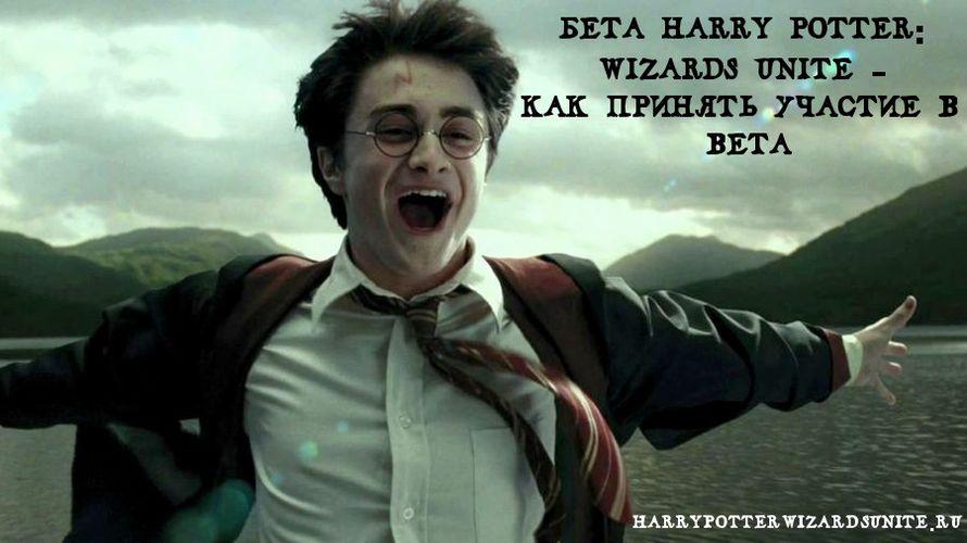 Бета Harry Potter: Wizards Unite - как принять участие в beta