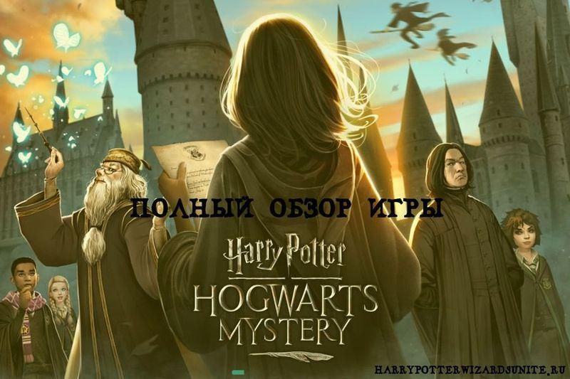 Harry Potter: Hogwarts Mystery - полный обзор игры