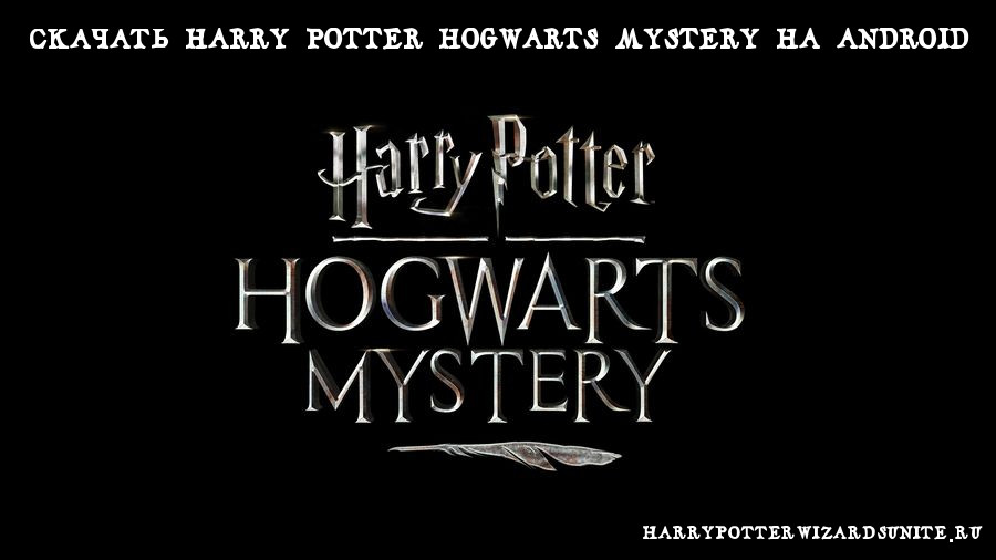 Скачать Harry Potter Hogwarts Mystery на Android