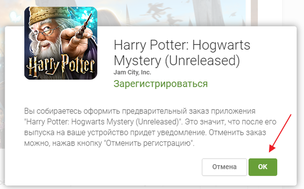 Пре-регистрация Harry Potter: Hogwarts Mystery