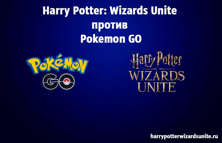 Harry Potter Wizards Unite против Pokemon GO