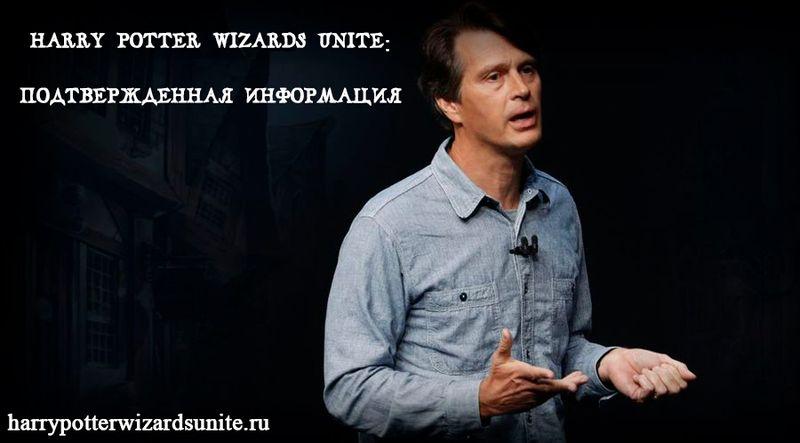 Harry Potter: Wizards Unite- подтвержденная информация (март 2018)