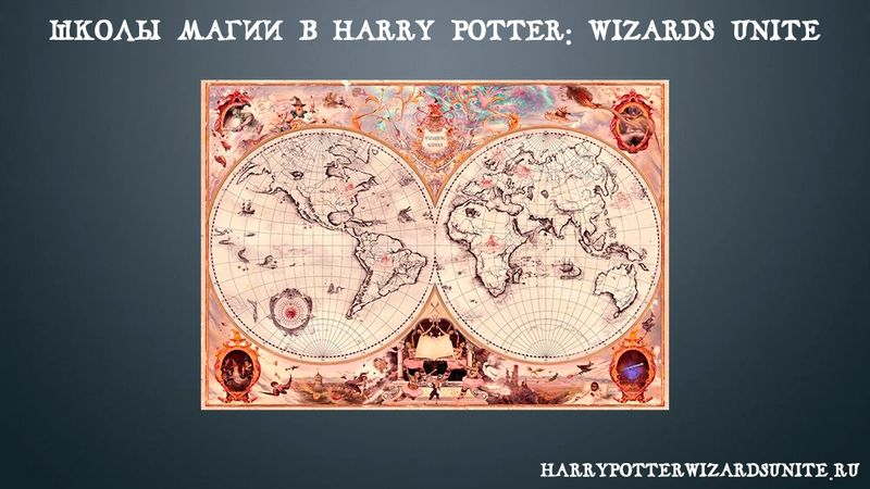 Школы Магии в Harry Potter: Wizards Unite