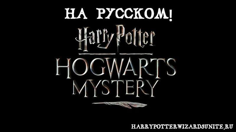 Harry Potter Hogwarts Mystery на русском, русификатор Хогвартс Мистери
