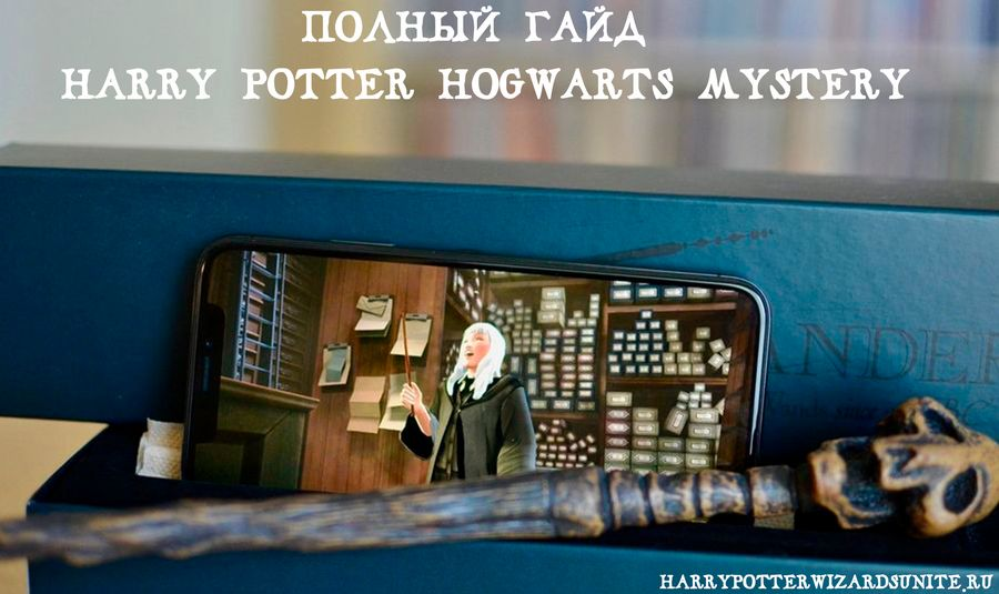 Полный гайд по Harry Potter: Hogwarts Mystery