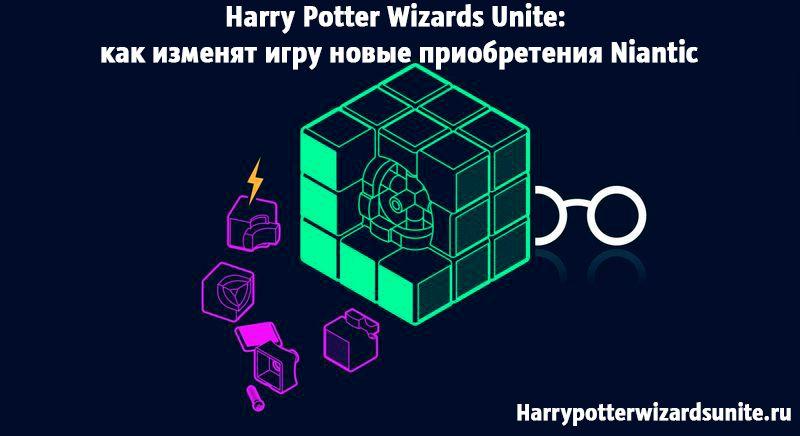 Harry Potter Wizards Unite: как изменят игру новые приобретения Niantic