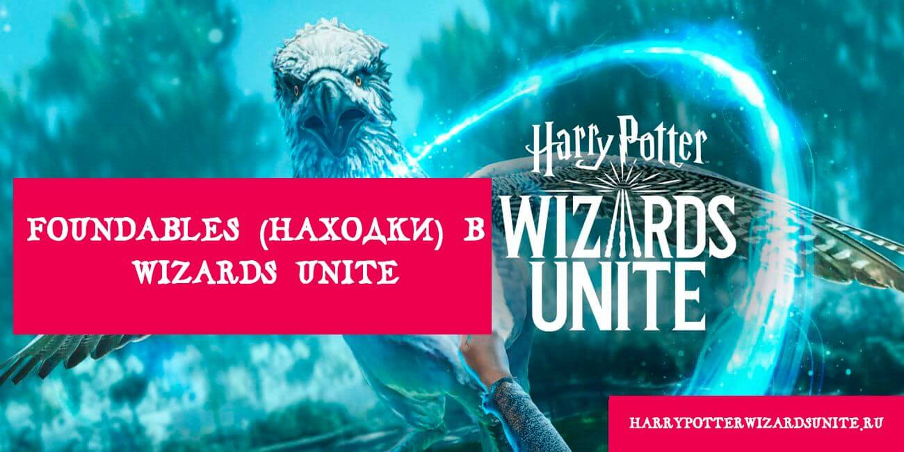 Foundables (Находки) в Wizards Unite