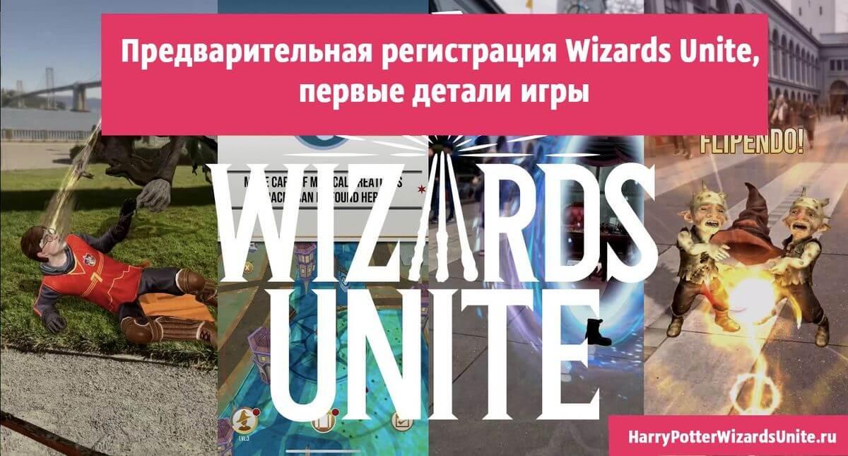 Предварительная регистрация в Wizards Unite, первые детали игры