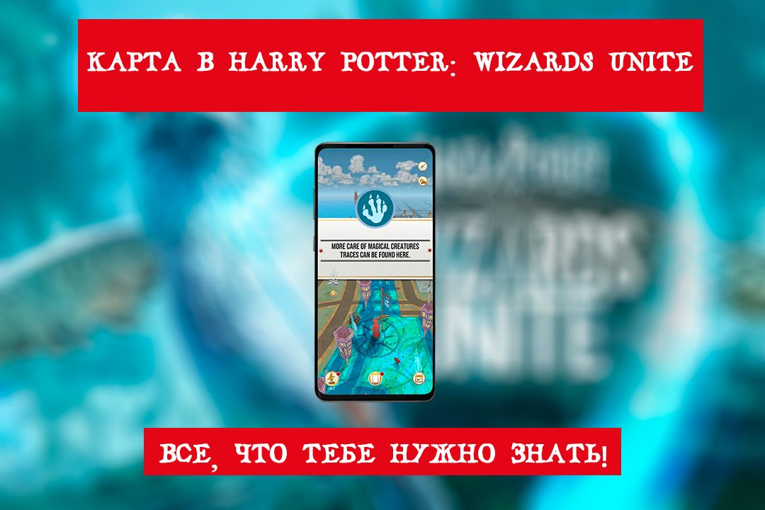 Карта в Harry Potter: Wizards Unite