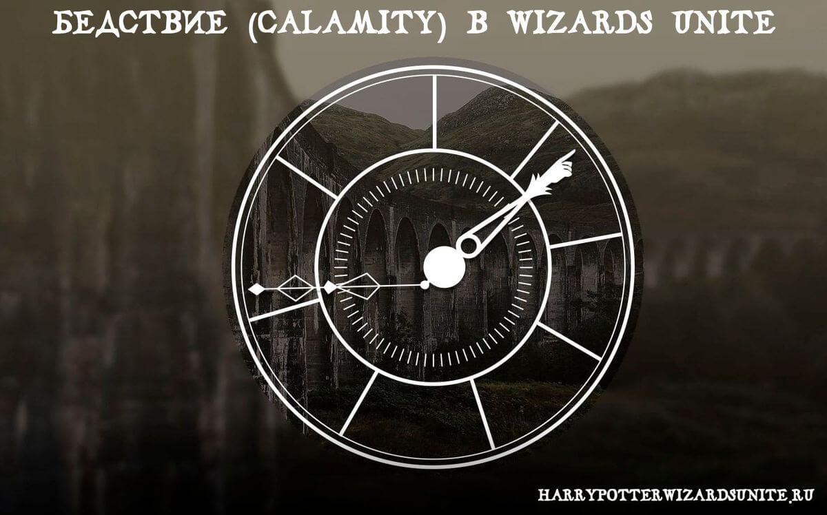 Бедствие (Calamity) в Wizards Unite