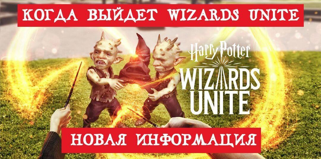 Дата выхода Wizards Unite - новая информация!