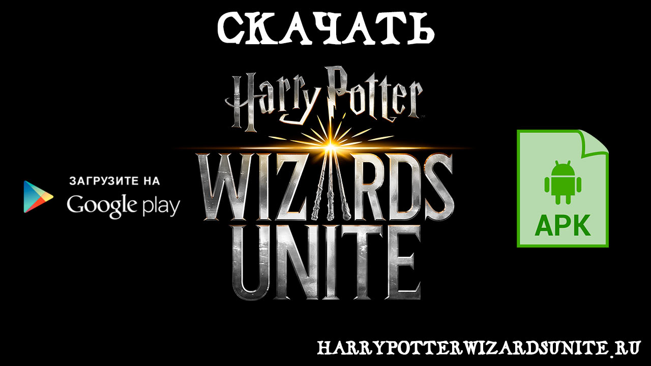 Скачать Harry Potter: Wizards Unite для Android бесплатно (2 2 0)