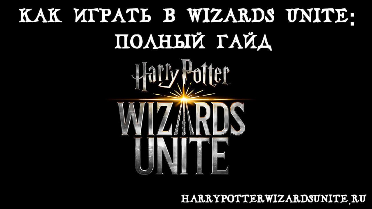 Как играть в Wizards Unite: полный гайд