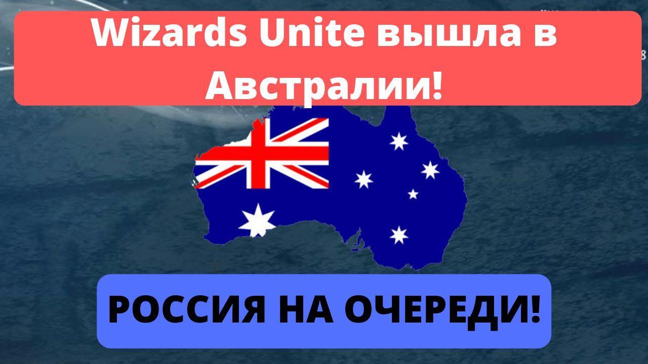 Бета-тест Wizards Unite начался в Австралии!