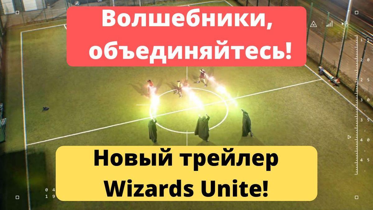 """Пятый трейлер Wizards Unite - """"Волшебники, объединяйтесь!"""""""