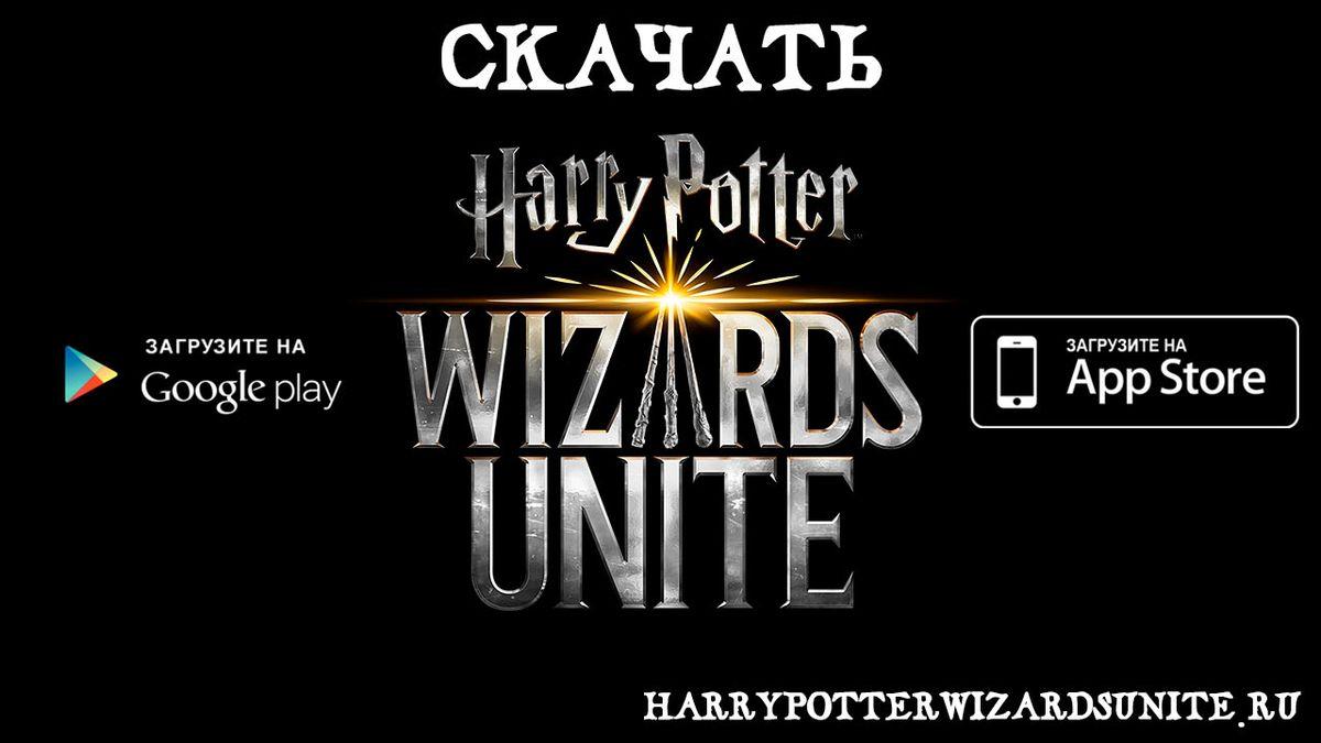 Скачать Harry Potter: Wizards Unite для Android и iOS