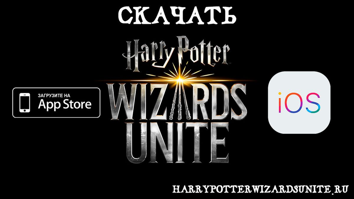 Скачать Harry Potter: Wizards Unite для iOS (iPhone и iPad)