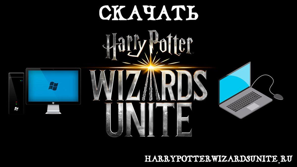 Скачать Wizards Unite на ПК
