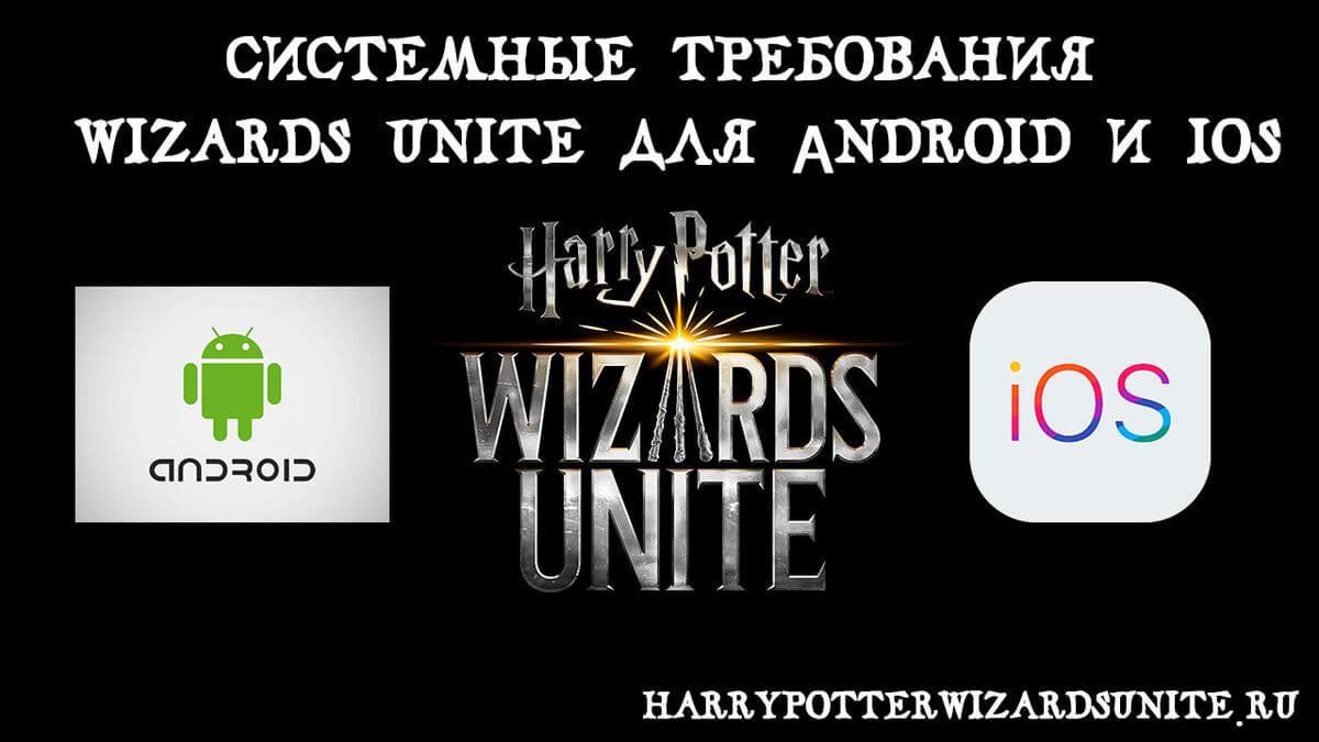 Системные требования Wizards Unite для Android и iOS