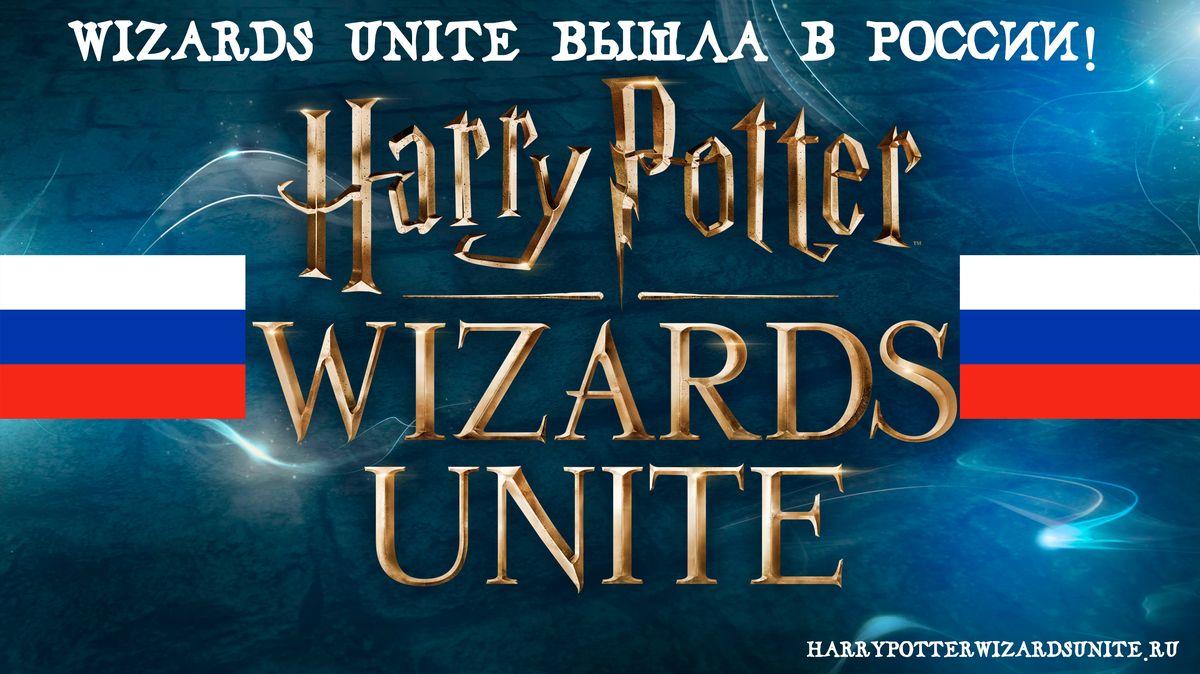 Harry Potter Wizards Unite вышла в России!