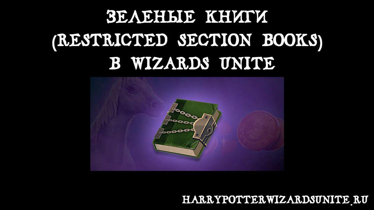 Зеленые книги (Restricted Section Books) в Wizards Unite